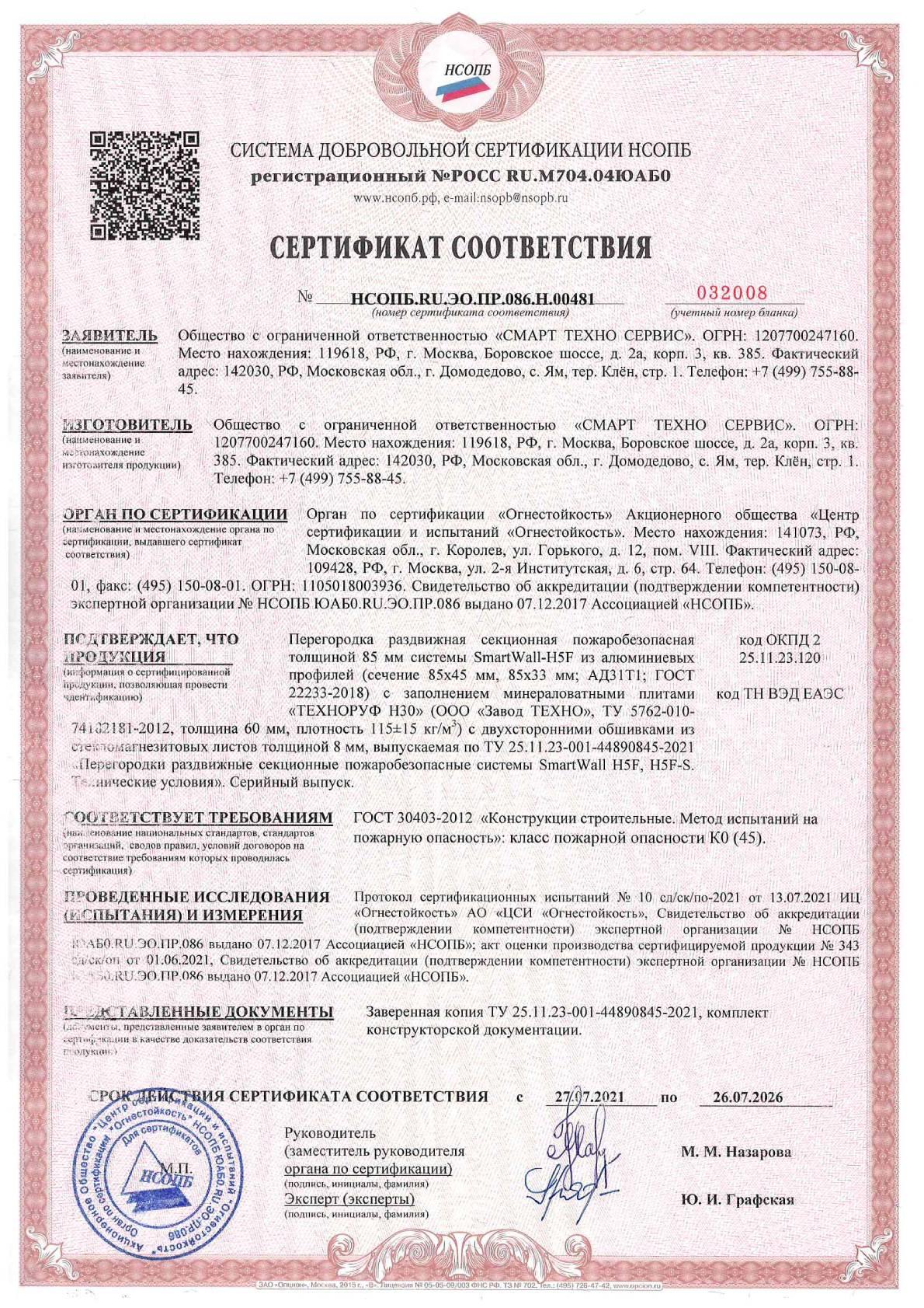 Сертификат соответствия на раздвижные перегородки Н 00481